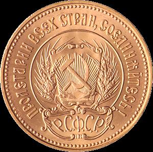 Russian-Chervonetz-Gold-10-Rouble-Back