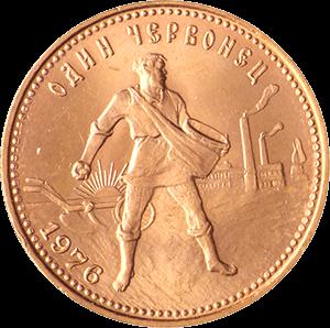 Russian-Chervonetz-Gold-10-Rouble-Front